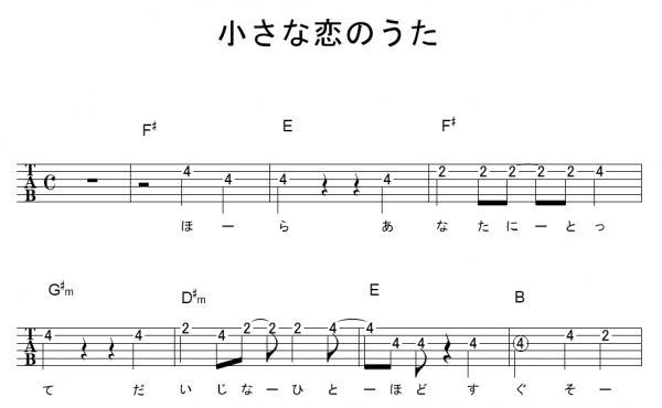 恋 ギター 小さな の 歌