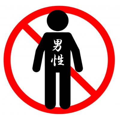 男性立入禁止.png