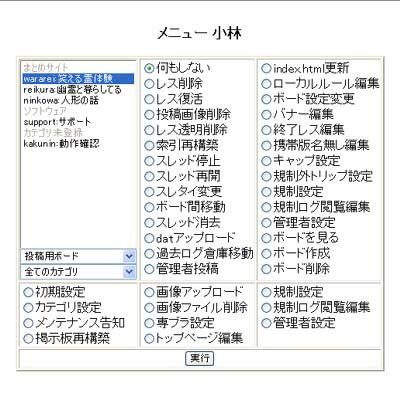 bbs_menu