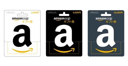 Amazonギフト券買取率90%は詐欺でした…。キャン …