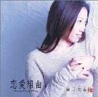 諌山実生・・恋愛組曲