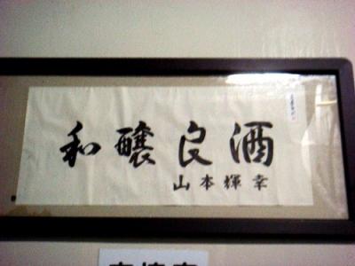 山本杜氏作「和醸良酒」です。原画です。