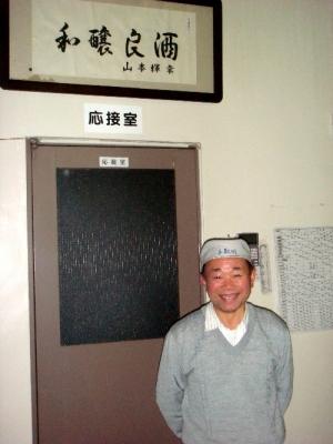 満足そうな山本杜氏です。