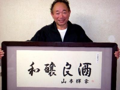 ご満悦の山本杜氏です。