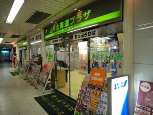 JR北海道プラザ東京支店