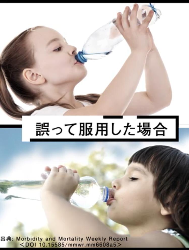 アルコール除菌剤の誤飲対策キエルキン7