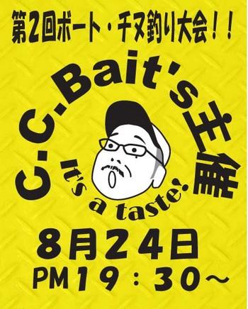 CC BAITS