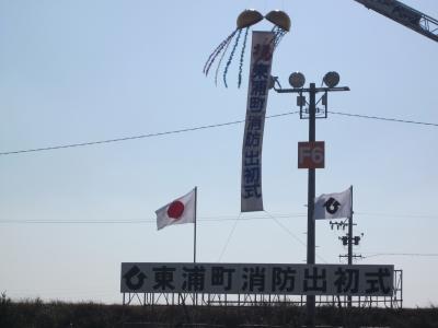 東浦町出初式