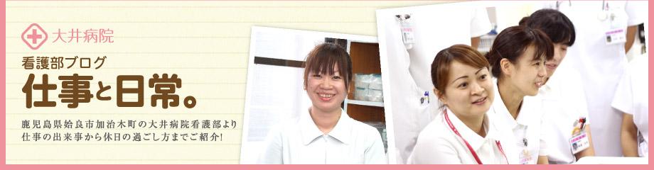 大井病院看護部ブログ 仕事と日常