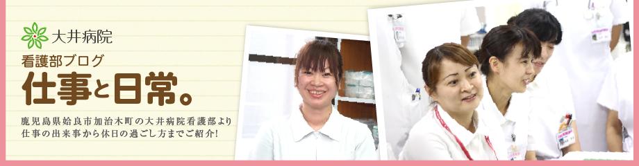 大井病院看護部ブログ,仕事と日常