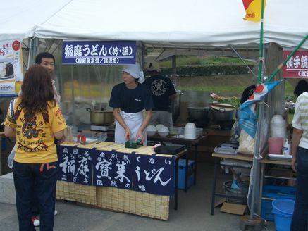 稲庭宝泉堂in第9回あきた麺まつり