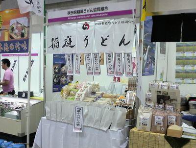 秋田稲庭うどん協同組合in旅フェア2008