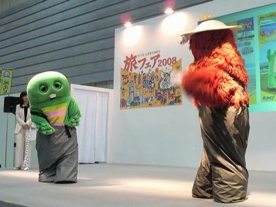 秋田稲庭うどん協同組合in旅フェア2008 ガチャピン・ムック