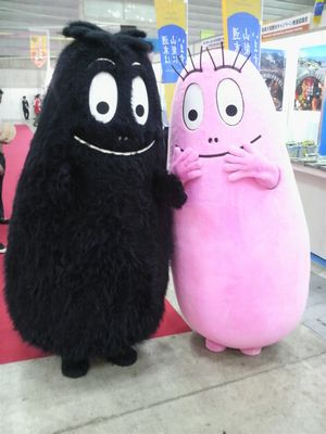秋田稲庭うどん協同組合in旅フェア2008 バーバパパ