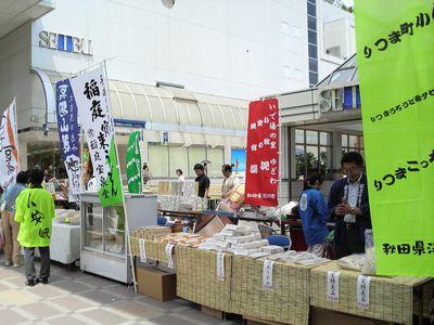 稲庭宝泉堂in秋田買物広場