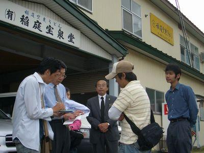 日本テレビ「笑ってこらえて!」取材in稲庭宝泉堂