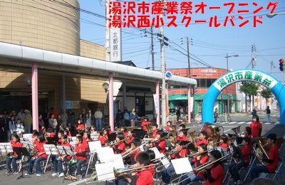 湯沢市産業祭 湯沢西小スクールバンド