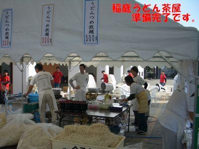 湯沢産業祭 稲庭うどん茶屋