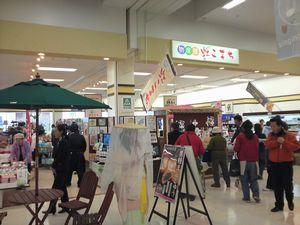 イオン湯沢SC 虹こまち