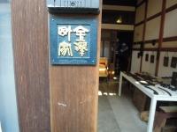 金澤町家プレート
