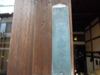 昔の住所 岩本清商店