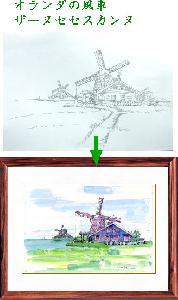ヨーロッパ風景画大人の塗絵風車 下絵と完成画