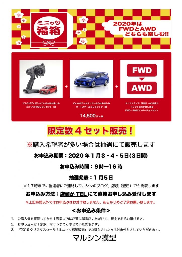 新春ミニッツ福箱2020