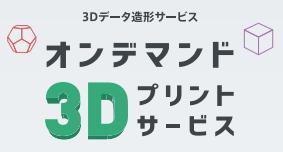 オンデマンド3Dプリントサービス