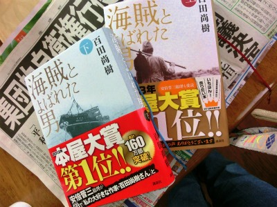 2013 本屋大賞