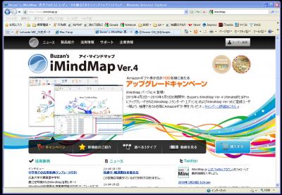 iMindMap Ver.4