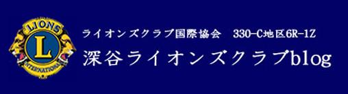 深谷ライオンズクラブblog