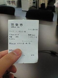 20060915_250510.jpg