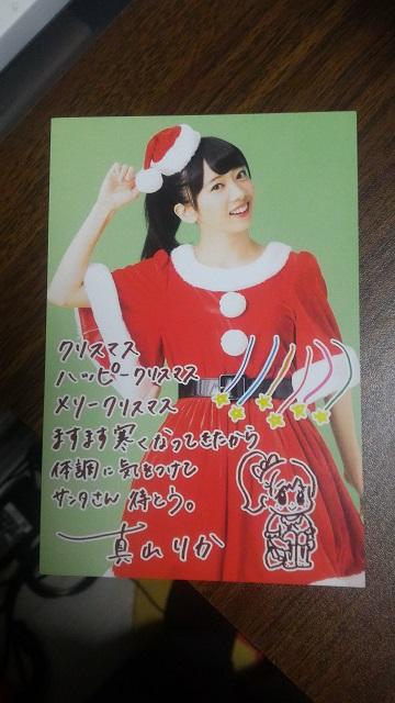 真山クリスマスカード
