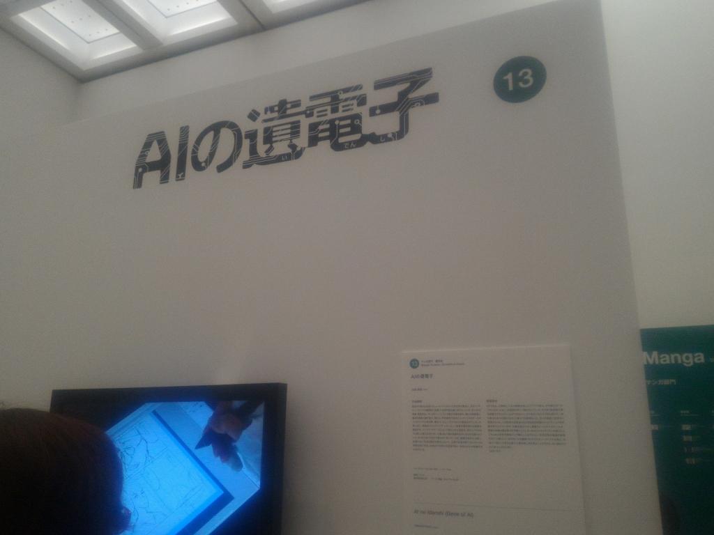 AIの遺電子の展示ブース
