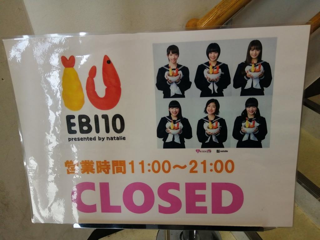EBI10 案内ポスター
