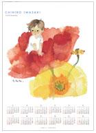 いわさきちひろカレンダー2018
