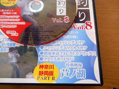 neostyle 縦釣り vol.8
