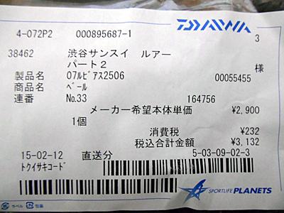 ダイワ07ルビアス2506ベール 交換費用