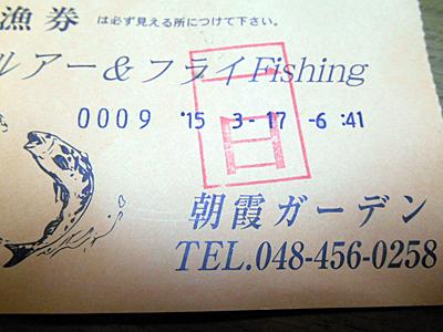 朝霞ガーデン チケット