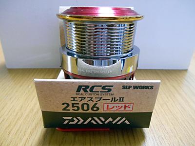 ダイワ RCS エアスプール�2506