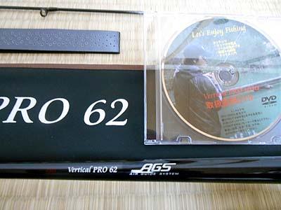バーチカルプロ 62 AGS