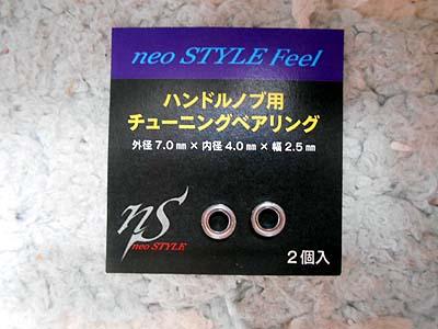 neoSTYLE スペシャルチューニング ボールベアリング