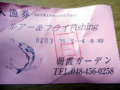 管理釣り場 朝霞ガーデン 入漁券
