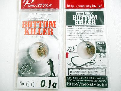 ボトムキラー No.60 0.1g