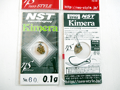 NST キメラ No.60 0.1g