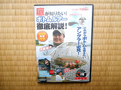 アングリングファン2月号DVD