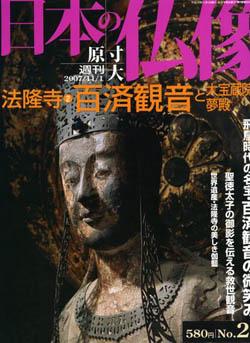 日本の仏像「法隆寺 百済漢音と大宝蔵院 夢殿」