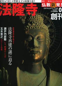 仏教新発見「法隆寺」