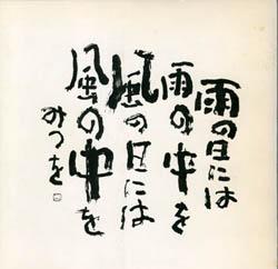 相田みつを「雨の日には雨の中を 風の日には風の中を」