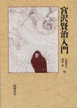 宮沢賢治入門